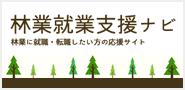林業就業支援ナビ