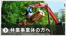 林業事業体の方へ