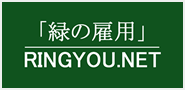 緑の雇用 RINGYOU.NET