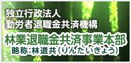林業退職金共済事業本部