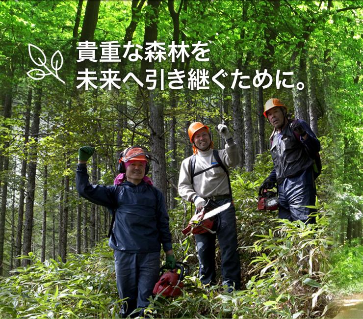 貴重な森林を未来へ引き継ぐために。
